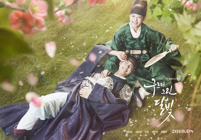KBS2 새 월화드라마 구르미 그린 달빛 티저 포스터. 드라마는 오는 22일 첫 방송을 앞두고 있다. /구르미그린달빛 문전사, KBS 미디어