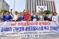 [TF포토] 학교급식운동 단체 기자회견