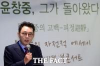 [TF사진관] '윤창중, 그가 돌아왔다'