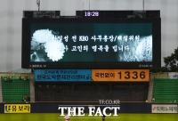 [TF포토] 두산-LG전 앞서 故 하일성 전 KBO 총장 추모