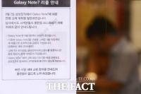[TF포토] 갤럭시노트7, '교환 시작… 환불 신청은 19일까지'