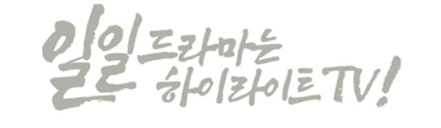 일일 드라마는 하이라이트 TV. 하이라이트 TV는 가을개편 이후 과거 30% 이상 시청률을 기록한 일일 드라마를 연속 방송할 방침이다. /서울신문STV 제공