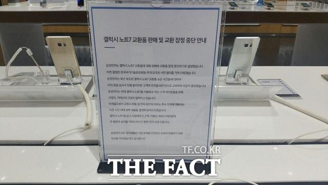 11일 오전 삼성전자가 자사 스마트폰 갤럭시노트7의 판매·교환 중단 발표에 나선 가운데 이날 서울 삼성전자 서초사옥 딜라이트샵에서도 판매 중단을 알리는 안내문에 게재됐다. /서재근 기자