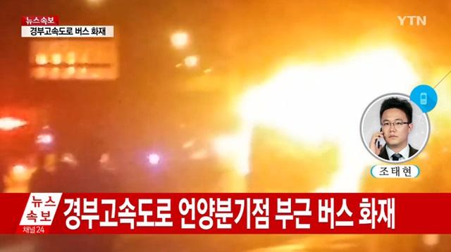 국민안전처는 13일 밤 울산 울주군 언양읍 경부고속도로를 주행 중이던 관광버스가 가드레일에 부딪히며 불이 나 탑승객 10명이 숨지고 7명이 다쳤다고 밝혔다./YTN 방송 화면 갈무리