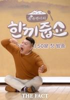 [TF포토] 강호동, '먹방에 특화된 예능인'
