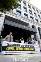 [TF포토] 옥시가습기살균제 피해자들 '김앤장 끝까지 처벌해주세요!'