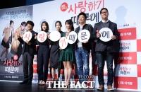[TF포토] '사랑하기 때문에', 차태현-김유정-서현진...'대세배우 총출동'