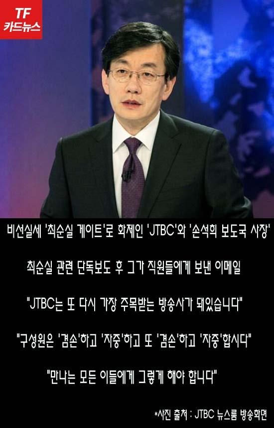 [TF카드뉴스] 손석희 사장, 언론의 품격 보여준 또 하나의 이야기