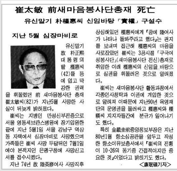 박근혜 대통령의 세월호 7시간 행적이 도마 위에 오른 가운데 최태민의 사망 시점이 재조명 받고 있다. 사진은 경향신문이 1994년 보도한 최태민 부고 기사다. /네이버신문라이브러리