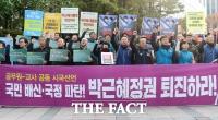 [TF포토] '박근혜 대통령은 퇴진하라!'…공무원-교사 공동 시국선언