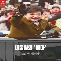 [TF카드뉴스] '캐딜락부터 에쿠스까지' 역대 대통령의 '애마'