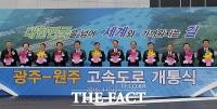 [TF포토] 서울-원주 50분대, '제2영동고속도로 개통'