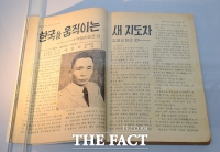 박근혜 계엄령 소문 확산, 박정희 계엄령 정치 다시보니