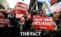 [TF포토] '대통령은 퇴진하라!'…국민주권운동본부 출정식