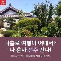 [TF카드뉴스] 솔로족 겨울여행 추천, '나 혼자 전주 간다!'