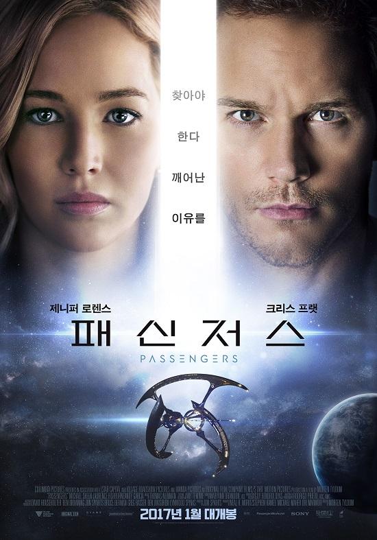 영화 '패신저스' 메인 포스터. 영화 '패신저스'는 오는 2017년 1월 5일 국내 개봉을 앞두고 있다. /'패신저스' 포스터