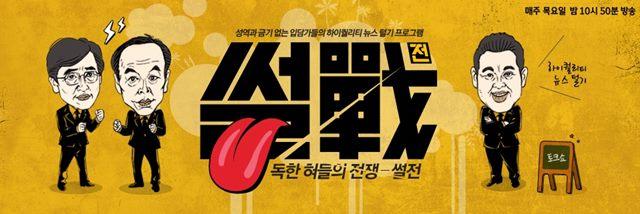 '썰전' 추가 녹화. JTBC '썰전'이 박근혜 대통령 담화문 내용을 이야기하려고 녹화를 진행했다. /JTBC 제공