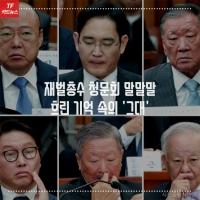 [TF카드뉴스] 재벌총수 청문회 말말말! 흐린 기억 속의 '그대'