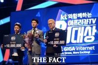 BJ 철구·감스트·보겸, 아프리카TV 시상식서 대상 동시 수상