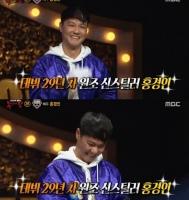 복면가왕 스피커 정체, 배우 홍경인…바이올린맨은 '김필'?