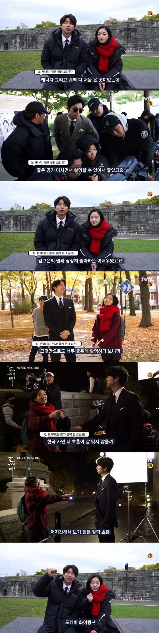 tvN 금토드라마 도깨비 공유 김고은(아래)이 캐나다 퀘벡에서 동반 촬영하는 영상이 공개됐다. /네이버 TV캐스트 영상 캡처