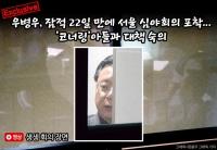 [단독] 우병우, 잠적 22일 만에 서울 심야회의 포착...'코너링'아들과 대책 숙의(영상)