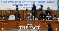 [TF포토] 청문회장에 나타나지 않는 이완영 새누리당 의원