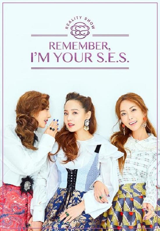 리멤버, 아임 유어 에스이에스 포스터. 그룹 S.E.S. 첫 리얼리티 프로그램 리멤버, 아임 유어 에스이에스는 25일 0시 45분 MBC에서 방송된다. /SM엔터테인먼트 제공