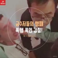 [TF카드뉴스] 폭행·폭언·갑질, 오너 후계자 '금수저들의 행패'
