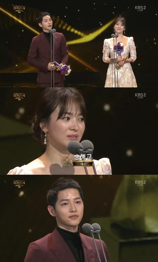 배우 송중기와 송혜교(맨위 왼쪽부터)는 31일 열린 2016 KBS 연기대상에서 대상을 받았다. /2016 KBS 연기대상 방송 캡처