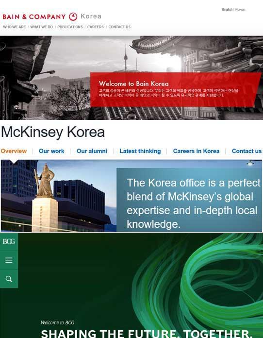 맥킨지앤컴퍼니, 베인&컴퍼니, 보스턴 컨설팅 그룹은 컨설팅 업계 빅3로 꼽힌다. /각 업체 홈페이지