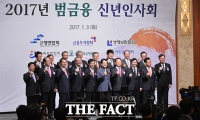 [TF포토] 정재계 인사들 대거 참석…'범금융 신년인사회'