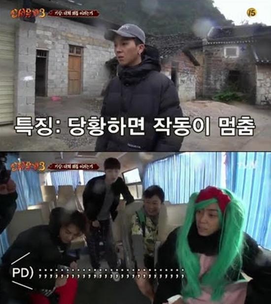 8일 첫 방송된 신서유기3. 9일 닐슨코리아에 따르면 전날 첫 방송된 케이블 채널 tvN 예능 프로그램 신서유기3는 유료플랫폼 전국 기준 평균 시청률 3.6%를 기록했다. /tvN 신서유기3 방송 캡처