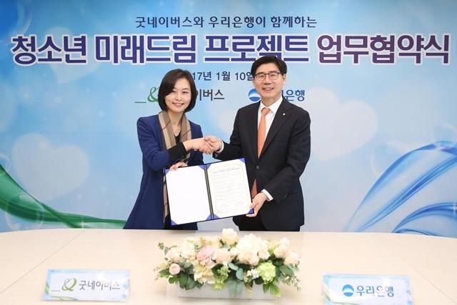 우리은행은 10일 서울 중구 본점에서 굿네이버스와 청소년 미래드림 프로젝트 업무협약을 체결했다. 사진은 이광구 우리은행장(오른쪽)과 양진옥 굿네이버스 회장 /우리은행 제공