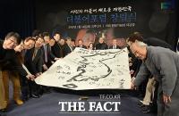 [TF포토] 문재인 지지자 모임, '더불어포럼 창립'