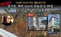 [단독] 장시호 '제주 200억 부동산'은 허상, 50억 급매 '매수 실종' (영상)