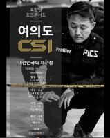 '여의도 CSI' 표창원, 오늘(18일)부터 국정농단 부검 시작