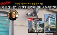 [단독] '욕설 진상손님' 장시호, 페이퍼 컴퍼니 의혹(영상)