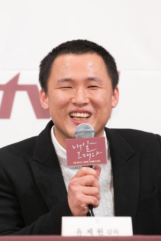 내일 그대와는 오 나의 귀신님을 연출한 유제원 PD가 연출했다. /tvN 제공