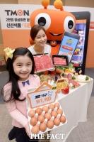 [TF포토] '물가 걱정 없어요~'…신선식품 전용관 티몬프레시 오픈