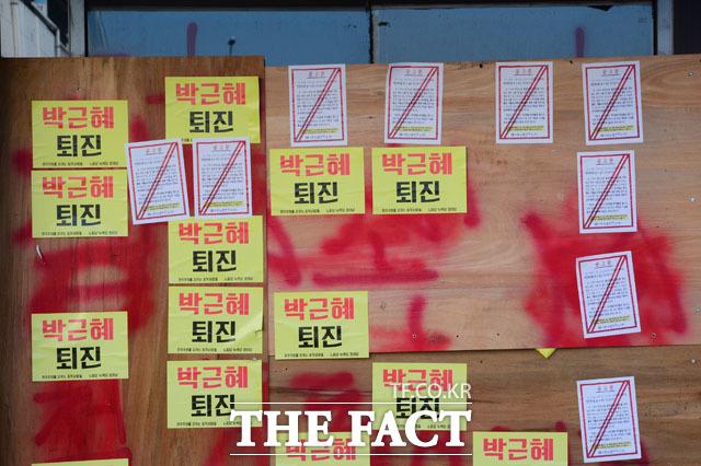 공고문과 박근혜 퇴진 시장 외곽에 있는 건물은 합판으로 막힌 채 출입이 금해지고 있다.