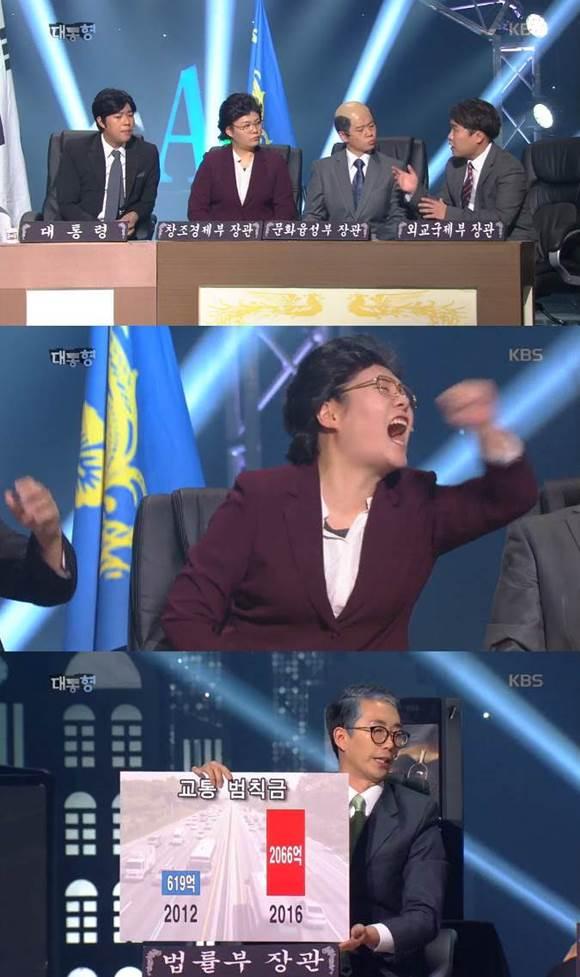 사퇴하세요! 개콘-대통형에서 이현정은 바른정당 이은재 의원의 사퇴하세요를 풍자하고 있다. /KBS2 개그콘서트-대통형 방송 캡처