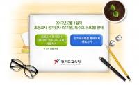 경기도교육청 12시 정기인사 발표, '접속자 폭주로 한때 홈페이지 접속장애도'