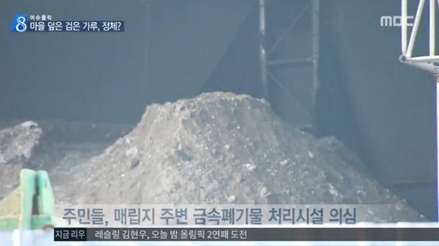 사월마을 쇳가루의 정체는? 인천 서구 사월마을이 원인 불명의 쇳가루로 두려워하고 있다. /MBC 방송화면