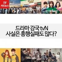 [TF카드뉴스] 믿고 보는 tvN 드라마? '흥행 실패작'도 많다!