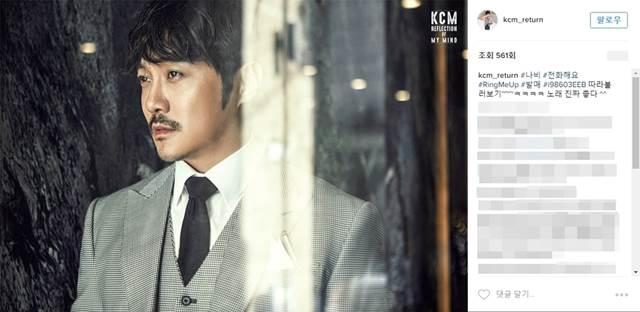 가수 KCM이 후배 나비의 신곡 '전화해요'를 응원했다. /KCM 인스타그램