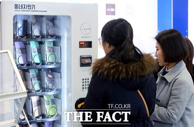 호기심을 자극하는 동네자판기
