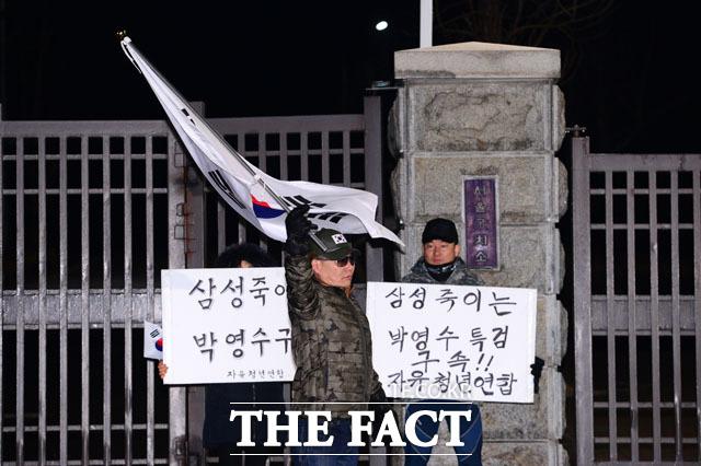 서울구치소 앞 삼성 응원하는 보수단체 회원들
