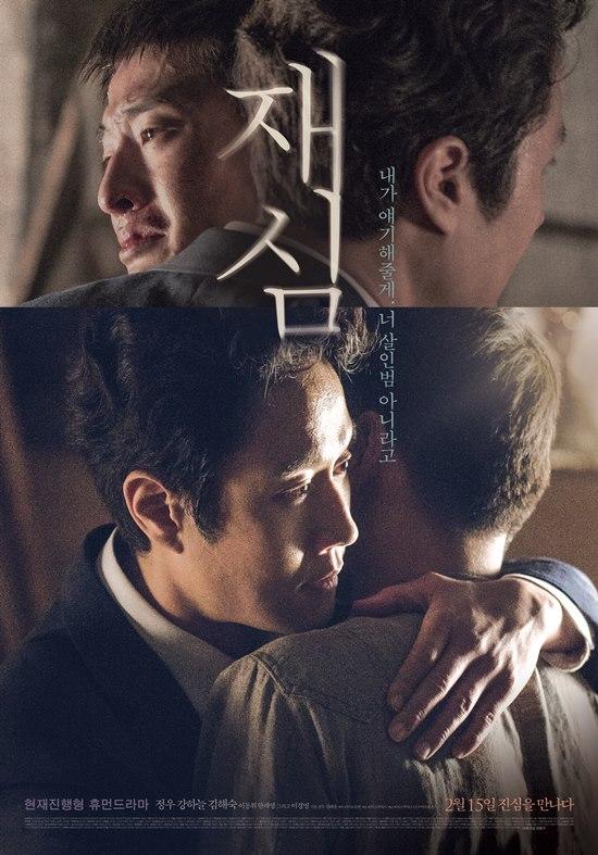 영화 '재심' 메인 포스터. 김태윤 감독이 메가폰을 잡은 영화 '재심'은 지난 15일 개봉됐다. /'재심' 포스터