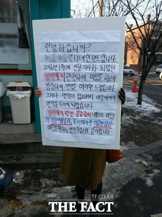 승리 측 투자사인 J사 앞에서 1인 시위. 신은성 측 부동산 시행사인 C사 측 관계자는 지난해 1월부터 승리 측과 토지 관련 미팅을 하기 위해 수차례 접촉을 시도했다고 밝혔다. /C사 제공